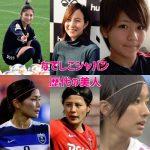 なでしこジャパン・女子サッカーかわいいランキング【歴代編】