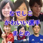 なでしこジャパン・女子サッカーかわいいランキング!美人だらけの画像まとめ