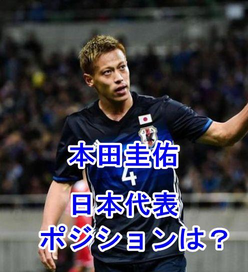 本田圭佑・日本代表