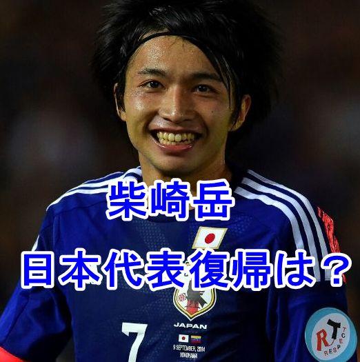 柴崎岳・日本代表復帰
