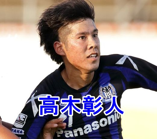 高木彰人・ガンバ大阪