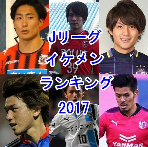 Jリーグイケメンランキング2017