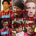 北海道コンサドーレ札幌イケメン選手ランキング【Jリーグ2017年版】