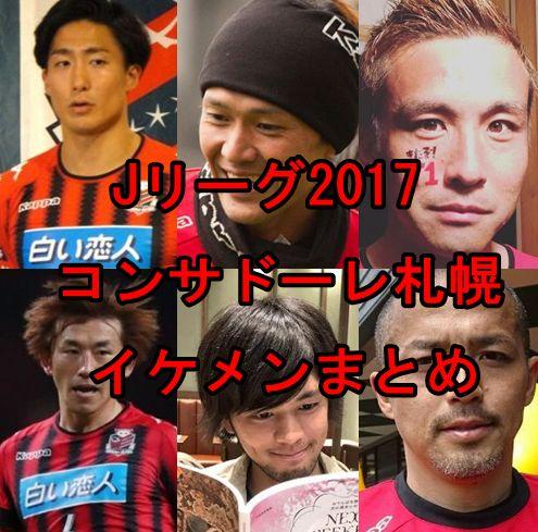 コンサドーレ札幌イケメンランキング2017