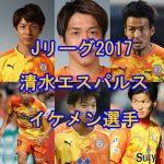 清水エスパルスイケメン選手ランキング【Jリーグ2017年版】