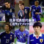 サッカー日本代表の歴代最強選手のまとめ【DF・左サイドバック編】