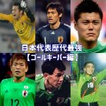 サッカー日本代表の歴代最強選手のまとめ【ゴールキーパー編】