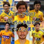 ベガルタ仙台イケメン選手ランキング【Jリーグ2017年版】