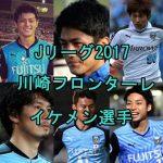 川崎フロンターレイケメン選手ランキング【Jリーグ2017年版】