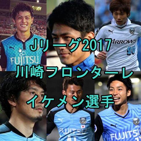 川崎フロンターレイケメン2017