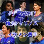 横浜Fマリノスイケメン選手ランキング【Jリーグ2017年版】