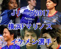横浜Fマリノスイケメンランキング2017
