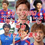 ヴァンフォーレ甲府イケメン選手ランキング【Jリーグ2017年版】