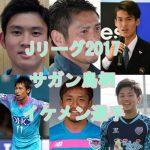 サガン鳥栖イケメン選手ランキング【Jリーグ2017年版】