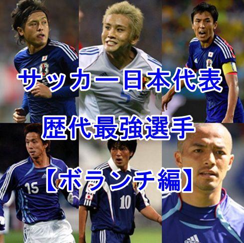 サッカー日本代表・歴代ボランチ