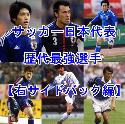 サッカー日本代表・歴代右サイドバック