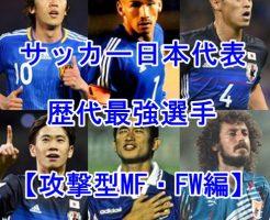 サッカー日本代表・歴代MF・FW
