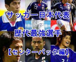 サッカー日本代表・歴代センターバック