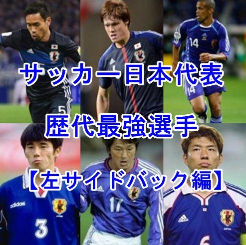 サッカー日本代表・歴代左バック
