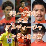 大宮アルディージャイケメン選手ランキング【Jリーグ2017年版】