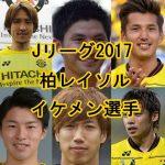 柏レイソルイケメン選手ランキング【Jリーグ2017年版】