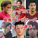 鹿島アントラーズイケメン選手ランキング【Jリーグ2017年版】