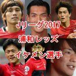 浦和レッズイケメン選手ランキング【Jリーグ2017年版】