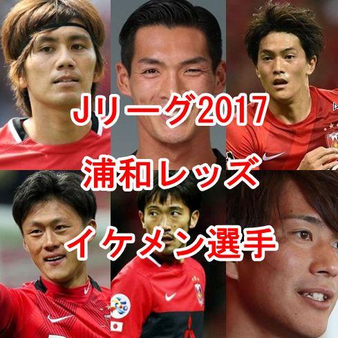 浦和レッズイケメンランキング2017