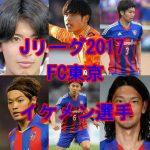 FC東京イケメン選手ランキング【Jリーグ2017年版】