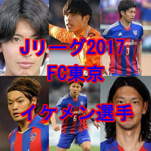 FC東京イケメンランキング2017