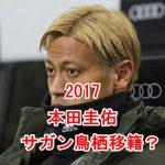 本田圭佑が2017夏にサガン鳥栖移籍?ミランの評価や退団の理由も