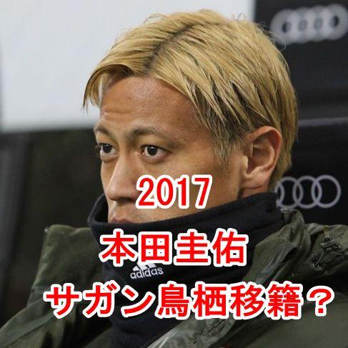本田圭佑 ・サガン鳥栖 移籍