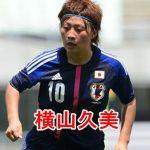 横山久美が海外移籍で年俸は?彼氏や彼女の噂って?プレースタイルについても