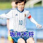 坂井大将の彼女は?U-20になぜ選ばれるって声に親がスポンサーって噂も!