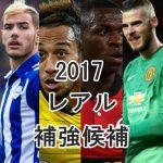 レアル補強候補2017!噂の注目選手を一覧にまとめてみた!