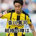 香川真司は2017に結婚ある?移籍先候補についてまとめてみた!