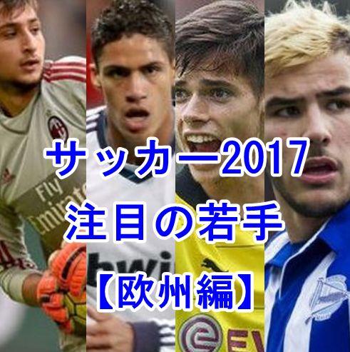 サッカー2017若手・欧州