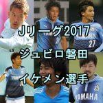 ジュビロ磐田イケメン選手ランキング【Jリーグ2017年版】
