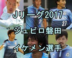ジュビロ磐田イケメンランキング2017