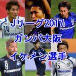 ガンバ大阪イケメン選手ランキング【Jリーグ2017年版】