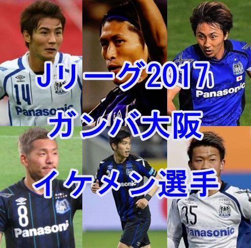 ガンバ大阪イケメンランキング2017