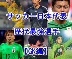 サッカー日本代表・歴代GK