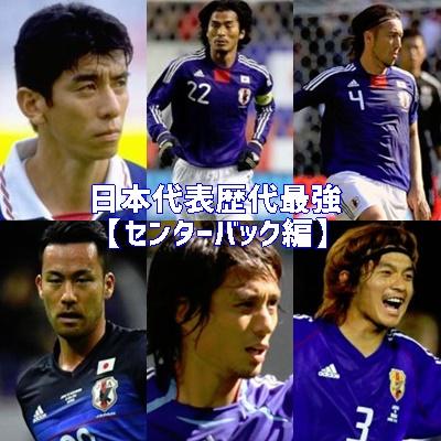 サッカー日本代表の歴代最強選手のまとめ【DF・センターバック編】