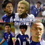 サッカー日本代表の歴代最強選手のまとめ一覧【MF・ボランチ編】