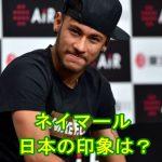 ネイマールは日本好き?今後の来日スケジュールは?侮辱した過去についても!