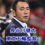 長谷川健太が東京五輪監督候補?戦術や年俸は?嫁や息子についても