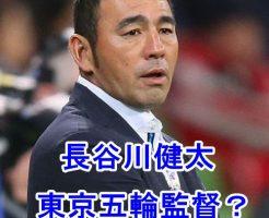 長谷川健太・東京五輪監督