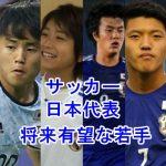 サッカー未来の日本代表!将来有望な若手選手をまとめてみた!