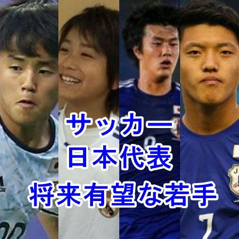 サッカー日本代表・将来有望