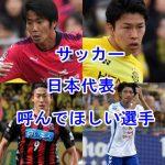 サッカー日本代表(ハリルジャパン)に必要な選手を10選!